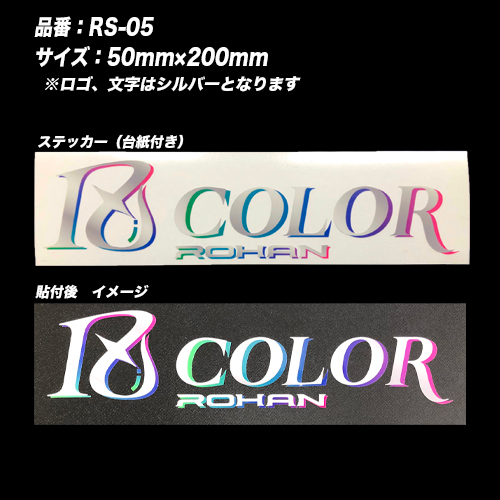 RS-05_G